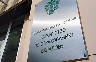 agentstvo-po-strahovaniyu-vkladov-asv