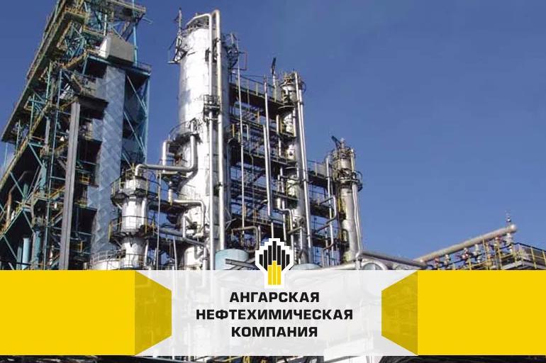 Ао ангарская нефтехимическая компания официальный сайт создание сайта с интернет магазином бесплатно